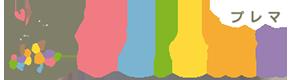 Purema(プレマ) キッズクラス(ダンス、体操、脳育)ベビー教室(ベビーヨガ、ベビー体操、ママヨガ)